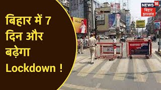 बिहार में 7 दिन और बढ़ेगा Lockdown ! 8 जून तक पाबंदिया रहेगी जारी ! - LOCKDOWN