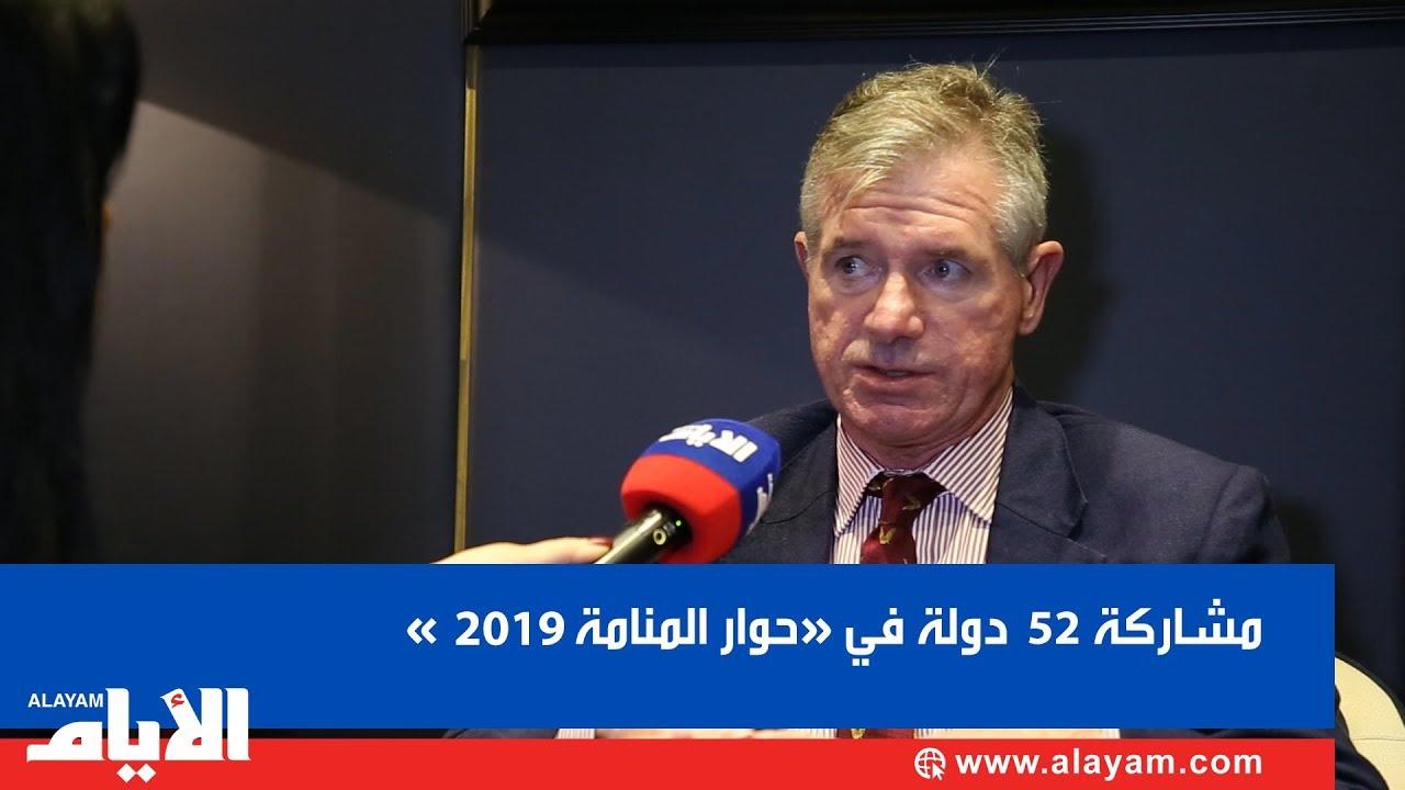 بالفيديو.. 52 دولـة تـشارك في اجتماعات حوار المنامة
