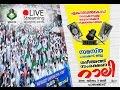 SAMASTHA ശരീഅത്ത് സംരക്ഷണ റാലി - PALAKKAD   03/12/2016, Live Streaming