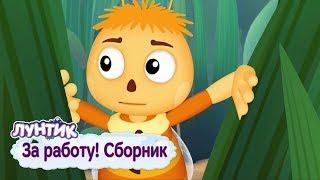 За работу ⚒ Лунтик ⚒ Сборник мультфильмов  2018