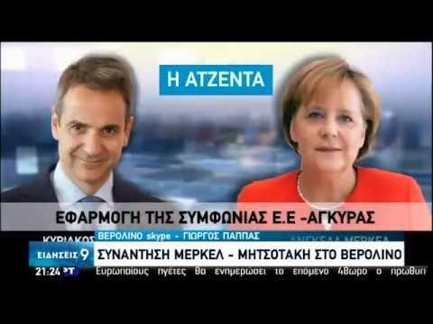 Στο Βερολίνο τη Δευτέρα ο Πρωθυπουργός – Συάντηση με την Α.Μέρκελ | 08/03/2020 | ΕΡΤ