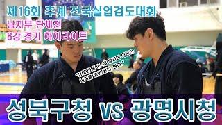제16회 추계 전국실업검도대회 8강(성북구청vs광명시청)