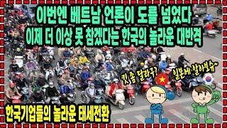 이번엔 베트남 언론이 도를 넘었다 😎 이제 더 이상 못 참겠다는 한국의 놀라운 대반격