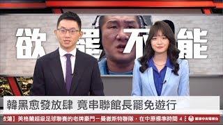 【新聞聯播】卡神楊蕙如經費遭起底 綠委邀館長任「我錯了隊長」反遭轟|眼球中央電視台