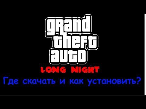 """GTA Long Night """"Где скачать и как установить"""""""