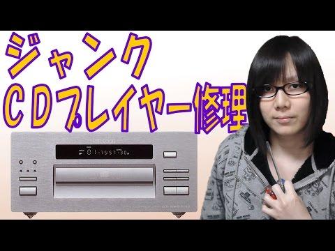 【ジャンク】KENWOOD DPF-7002 CDプレーヤー 動作確認・分解・修理 動画