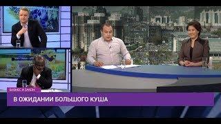 Бизнес и Закон. АПК Казахстана - кто в нем лучше разбирается?