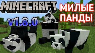 Новая Версия МАЙНКРАФТ ПЕ 1.8.🐼