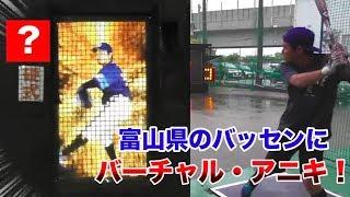 富山県のバッセンにバーチャル・アニキが!本人と全く同じ球を投げてくる!