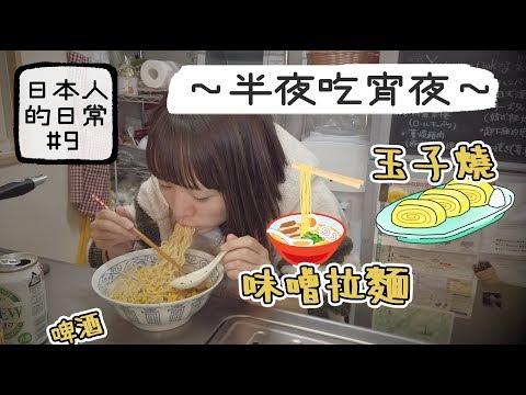 日本人半夜吃宵夜時間