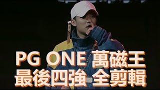 【中國有嘻哈】PG ONE | 萬磁王 - 最後四強!全節目剪輯
