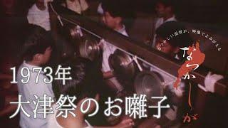 1973年 大津祭のお囃子【なつかしが】