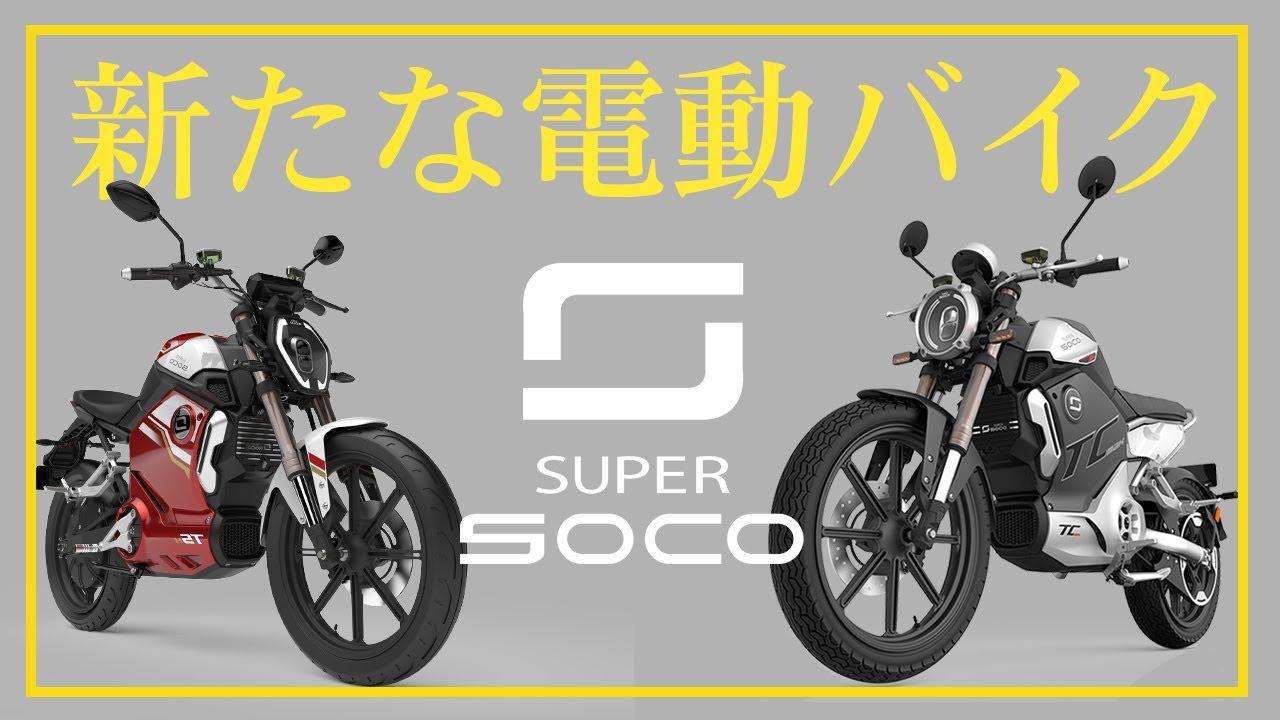 【超期待】ついに電動バイクのハイスペックモデルが新登場「SUPER SOCO / スーパーソコ」4車種を一挙公開。