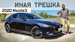 Новая МАЗДА 3 Совсем Не Такая. Тест Новой 2020 Mazda3
