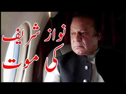 Nawaz Sharif ka Qatal aur Oske Pakistan pe Burey Asrat