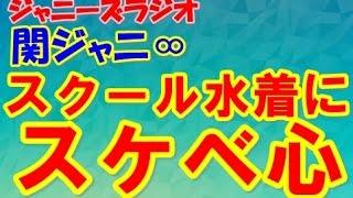 ★ジャニーズラジオ★関ジャニ村上信五丸山隆平が女性の水着についてのスケベ心!