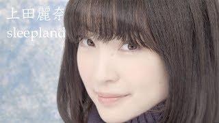 上田麗奈/sleepland-MusicVideoFullVer.[TVアニメ『メルヘン・メドヘン』ED主題歌]