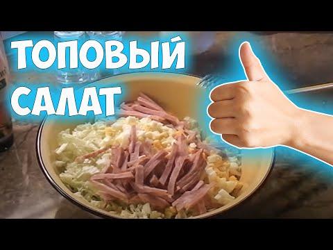 Быстрый салат из пекинской капусты. Быстрый и легкий салат