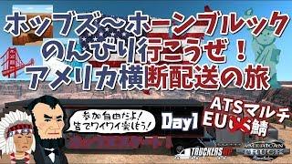 #30ATSMP/LIVEのんびり行こうぜ!アメリカ横断配送の旅Day1参加自由