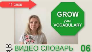 видео словарь английского языка 06