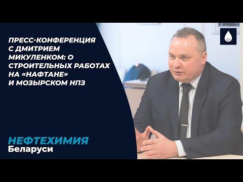 Пресс-конференция с Дмитрием Микуленком: о строительных работах на «Нафтане» и Мозырском НПЗ