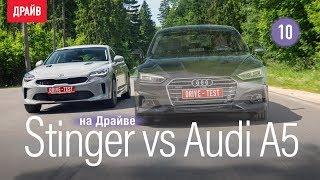 Kia Stinger: Эпизод 10 — сравнение с Audi A5 Sportback