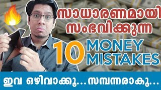 Avoid these 10 Most Common MONEY MISTAKES to SAVE MONEY & BE RICH | Malayalam Personal Finance Tips
