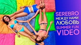 Serebro - Between us , love (Summer Fun Video)