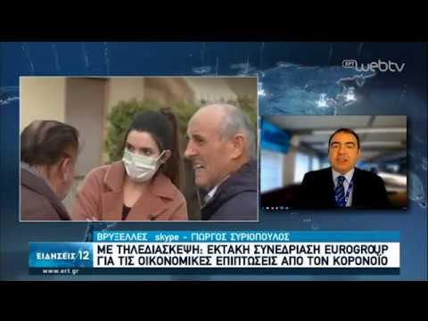 Έκτακτο Eurogroup με τηλεδιάσκεψη -Φόβοι για επιβράδυνση της οικονομίας λόγω κορονοϊού|04/03/20|ΕΡΤ