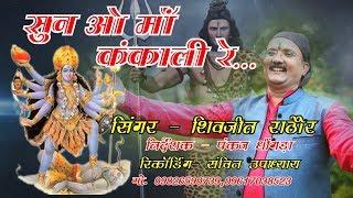 Navratri Special Kali Bhajan !! Sun O Kankali Re