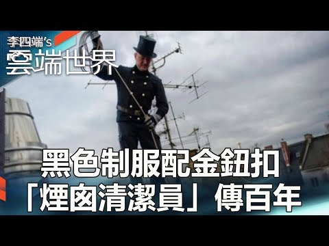 黑色制服配金鈕扣 「煙囪清潔員」傳百年