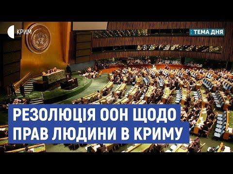 Резолюція ООН щодо прав людини в Криму | Скрипник, Пархоменко | Тема дня