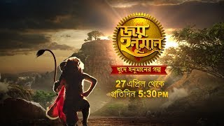 Jai Hanuman Bengali Trailer