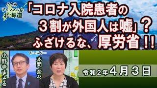 【ch桜北海道】「コロナ入院患者の3割が外国人は嘘」?ふざけるな、厚労省!![R2/4/3]