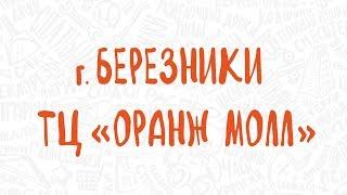 """Праздничное открытие Галамарт в г. Березники, ТЦ """"Оранж Молл"""""""