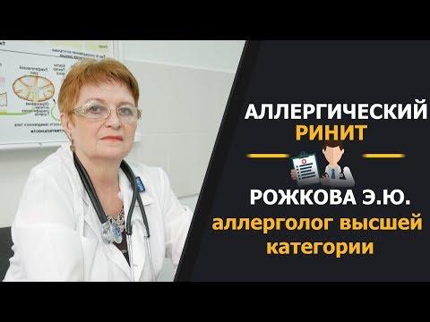 Аллергический ринит - виды и причины. Рожкова Э.Ю. врач аллерголог, иммунолог