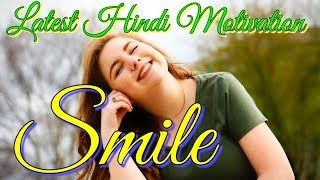 SMILE motivational video in Hindi   best smile quotes, inspirational speech for success in life