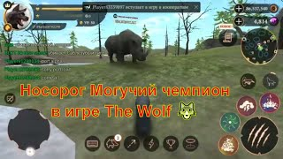 Носорог Могучий чемпион в игре The Wolf 🐺 игра game смотреть мультфильмы онлайн мультики для детей