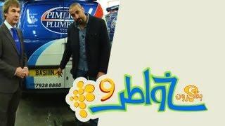 خواطر 9   الحلقة 11 - مهن من ذهب
