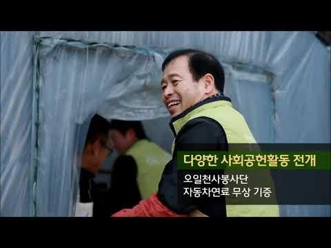 2018년 한국석유관리원 홍보 영상(국문)