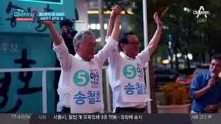 8전 9기의 정신, 울산광역시장 송철호가 걸어온 길은? | Kholo.pk
