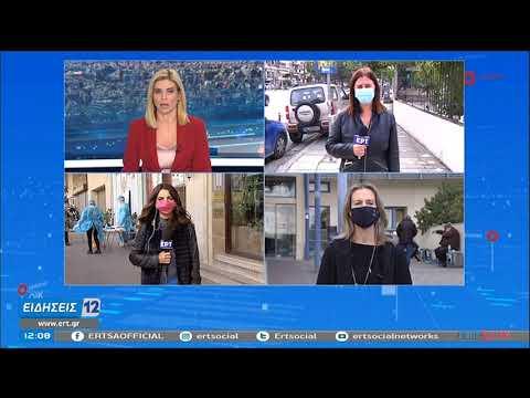 Δύσκολη αλλά διαχειρίσιμη η κατάσταση στα νοσοκομεία της Θεσσαλονίκης | 12/11/20 | ΕΡΤ