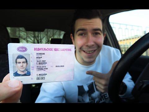 Замена водительского удостоверения и получение МВУ