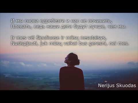 [lyrics] Баста - Сансара [LIETUVIŠKAI!]