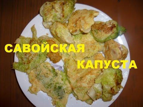 Как приготовить савойскую капусту.