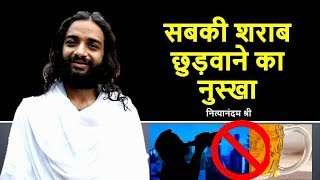 SOLUTION OF DRINKING HABIT CURE FOR ALCOHOL ADDICTION BY NITYANANDAM SHREE