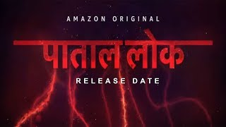 Paatal Lok Web Series Release Date Announced | Paatal Lok Trailer | Amazon Prime | Web Series
