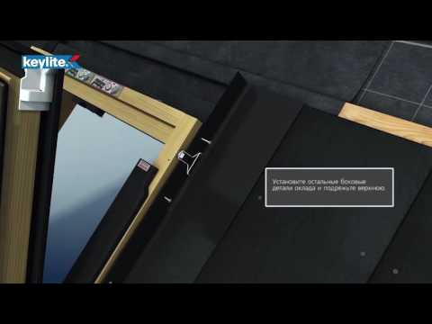 Установка окладов Keylite на крыши с плоским покрытием (SRF)
