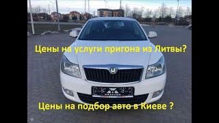 Какая стоимость услуг по пригону авто / по подбору авто в Киеве - цены / туры в Литву и заказ авто