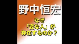 【目覚めのpodcast・14】「変な人」はなぜ存在するのか?